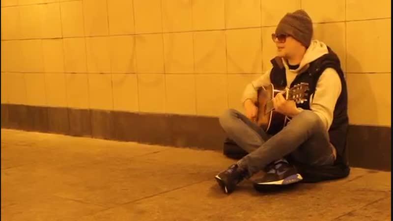 Кристиан Лейних Зажигай солнце (cover) ковер под гитару в переходе (1)