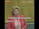 единая Россия о пенсионной реформе