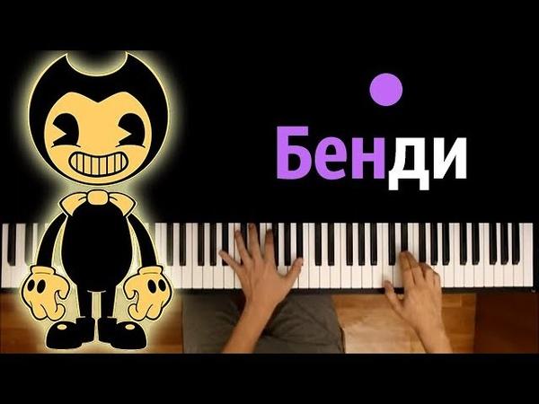 DAGames Бенди и чернильная машина feat Radiant Records ● караоке PIANO KARAOKE ● ᴴᴰ НОТЫ