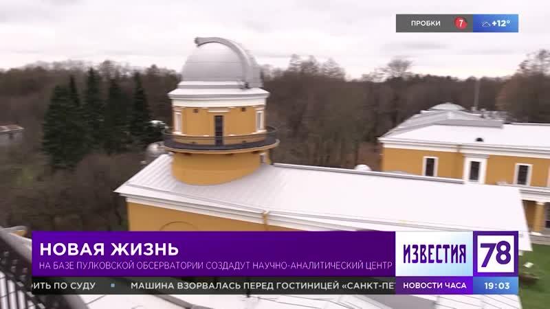 Новая жизнь Пулковской обсерватории