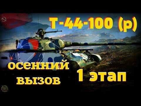 Т 44 100 Р 💰 СТРИМ 3 wot 💰 Осенний вызов от Ростелеком 💲 т44100р в world of tanks