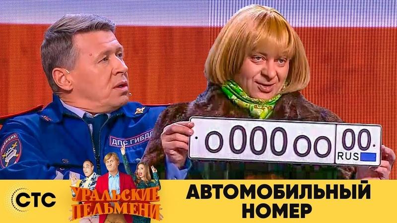 Автомобильный номер Уральские пельмени 2019