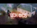 СпецНаз Альфа☭Антитеррор Управление А ЦСН ФСБ России