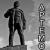 Типичный Артёмовский