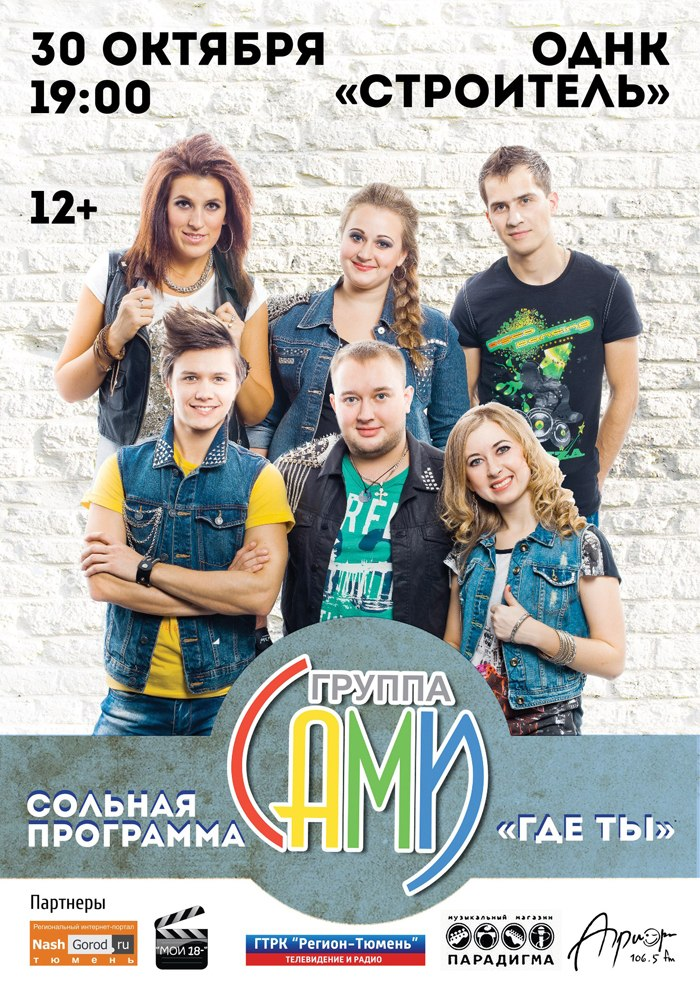 Тюменская поп-рок-группа представит сольную программу 2