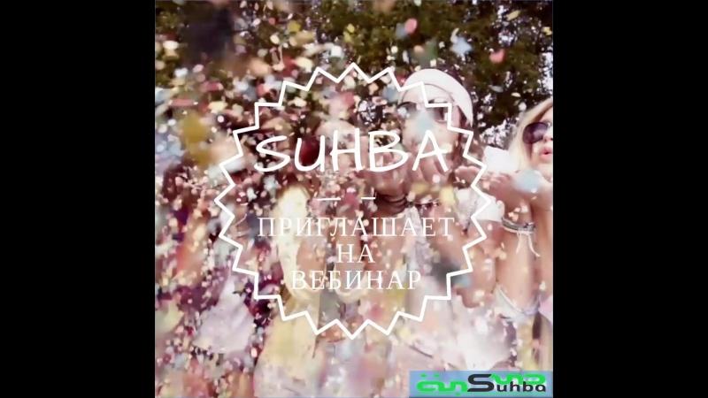 SUHBA приглашает на вебинар. Презентация компании Сухба » Freewka.com - Смотреть онлайн в хорощем качестве