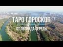 ОВЕН ТАРО ГОРОСКОП на неделю с 27 август по 2 сентября 2018