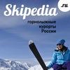 Skipedia.ru | Горнолыжные курорты России