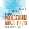 Молодёжная биржа труда: работа/вакансии в Твери