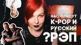 НАС СПАСУТ K-POP И РУССКИЙ РЭП
