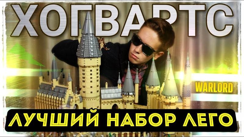 Лего ЗАМОК ХОГВАРТС 71043 Обзор LEGO Harry Potter