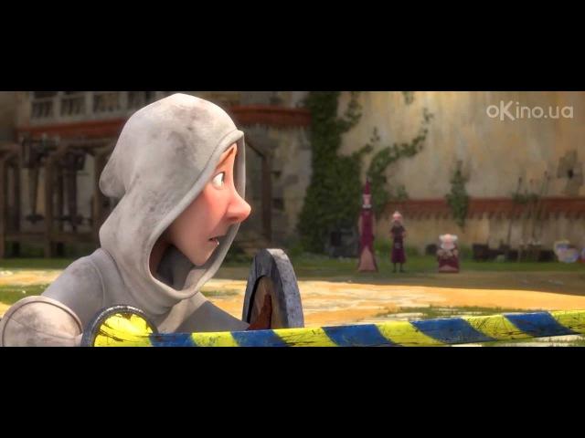 Джастін та рицарі доблесті Justin and the Knights of Valour (2013) (український трейлер)