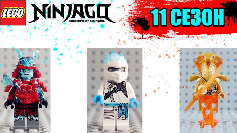 Минифигурки 11-го сезона ЛЕГО Ниндзяго | LEGO Ninjago season 11 minifigures