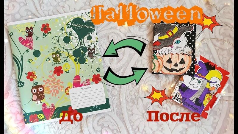 Halloween ideas №2 / Что можно сделать из простой тетради ??