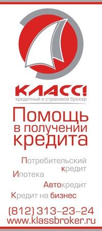 Реклама ипотечного брокера купить справку 2 ндфл Купавенский Малый проезд