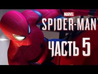 Дмитрий Бэйл Прохождение Spider-Man PS4 [2018] — Часть 5 НОВЫЙ КОСТЮМ ОТ ТОНИ СТАРКА!