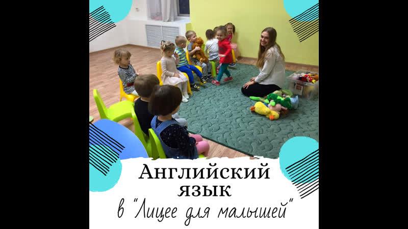 ГОРОДОК - Английский в лицее для малышей 3-4 ЛЕТ