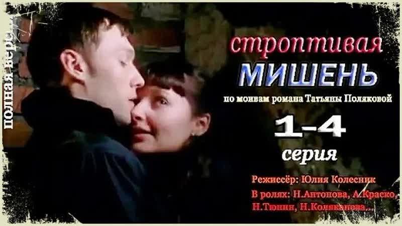 Строптивая мишень - Фрагмент (2004)
