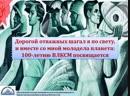 Виртуальная выставка Дорогой отважных шагал я по свету и вместе со мной молодела планета 100 летию ВЛКСМ посвящается