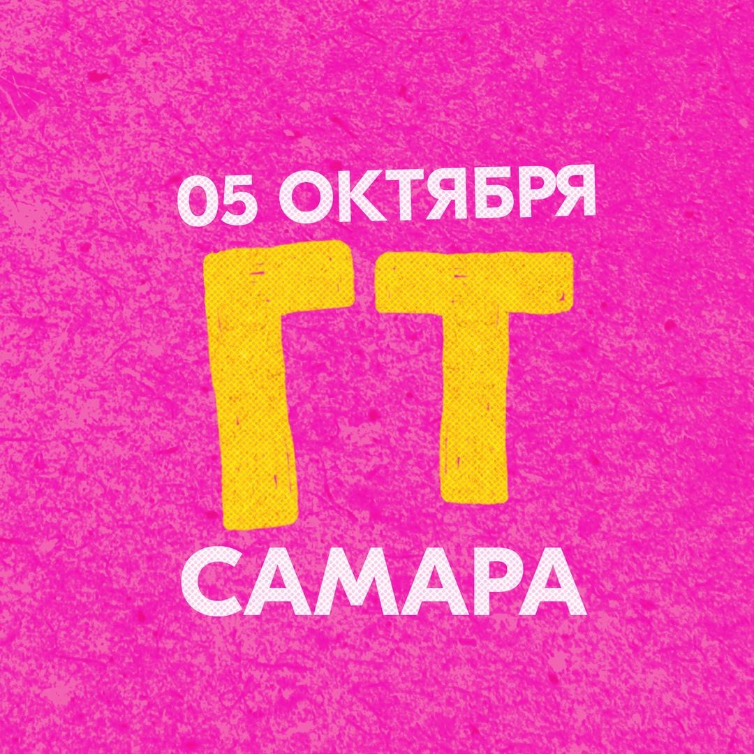 Афиша Самара 05.10 / ГУДТАЙМС / САМАРА / ЗВЕЗДА