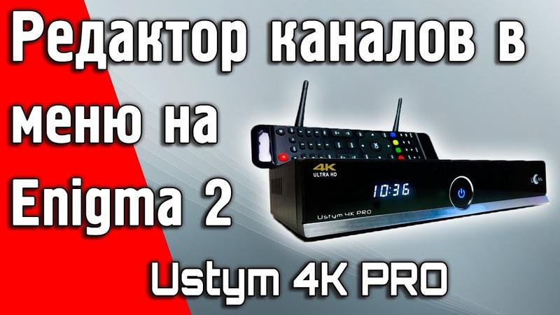 Редактирование каналов в меню на Enigma2 спутникового ресивера Uclan Ustym 4K Pro uclan