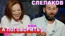 Семён Слепаков о Рамзане Кавказе чиновниках и оппозиции А поговорить