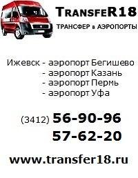 ижевск автобус 469 расписание