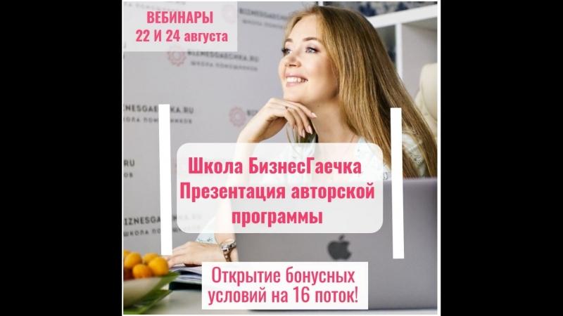 Анонс вебинара - презентации школы БизнесГаечка