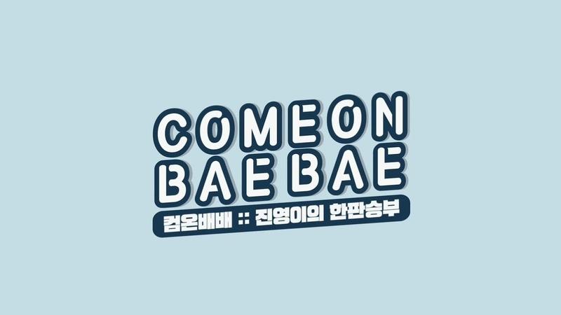 190225 [COMEBB] COMEON BAEBAE(컴온배배) Ep.02 달고나와 진영이의 승부