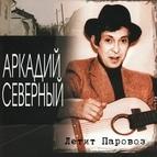 Аркадий Северный альбом Летит паровоз