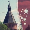 Тульская область. Культура, искусство, новости