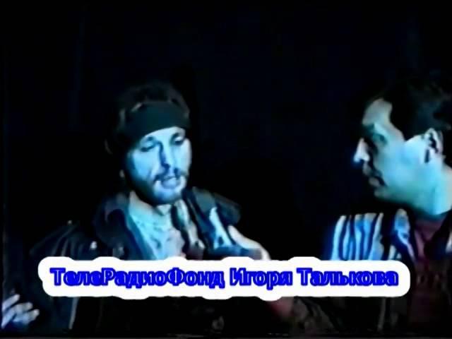 Игорь Тальков Интервью г Воркута 28 29 сентября 1991года