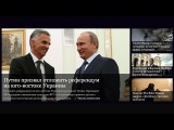 Владимир ПУТИН - Восточной УКРАИНЕ - Не ЖДИТЕ! Как в КРЫМУ - НЕ БУДЕТ!