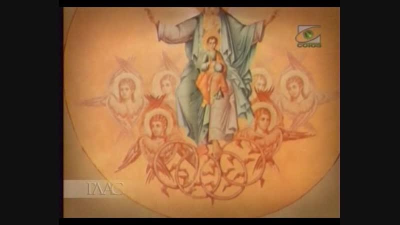 Закон Божий: Ангельский мир