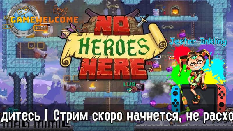 No Heroes Here. Пообсуждаем и поиграем