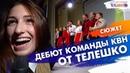 Дебют команды КВН HD Сюжет Вали Петровой Телешко Иркутск