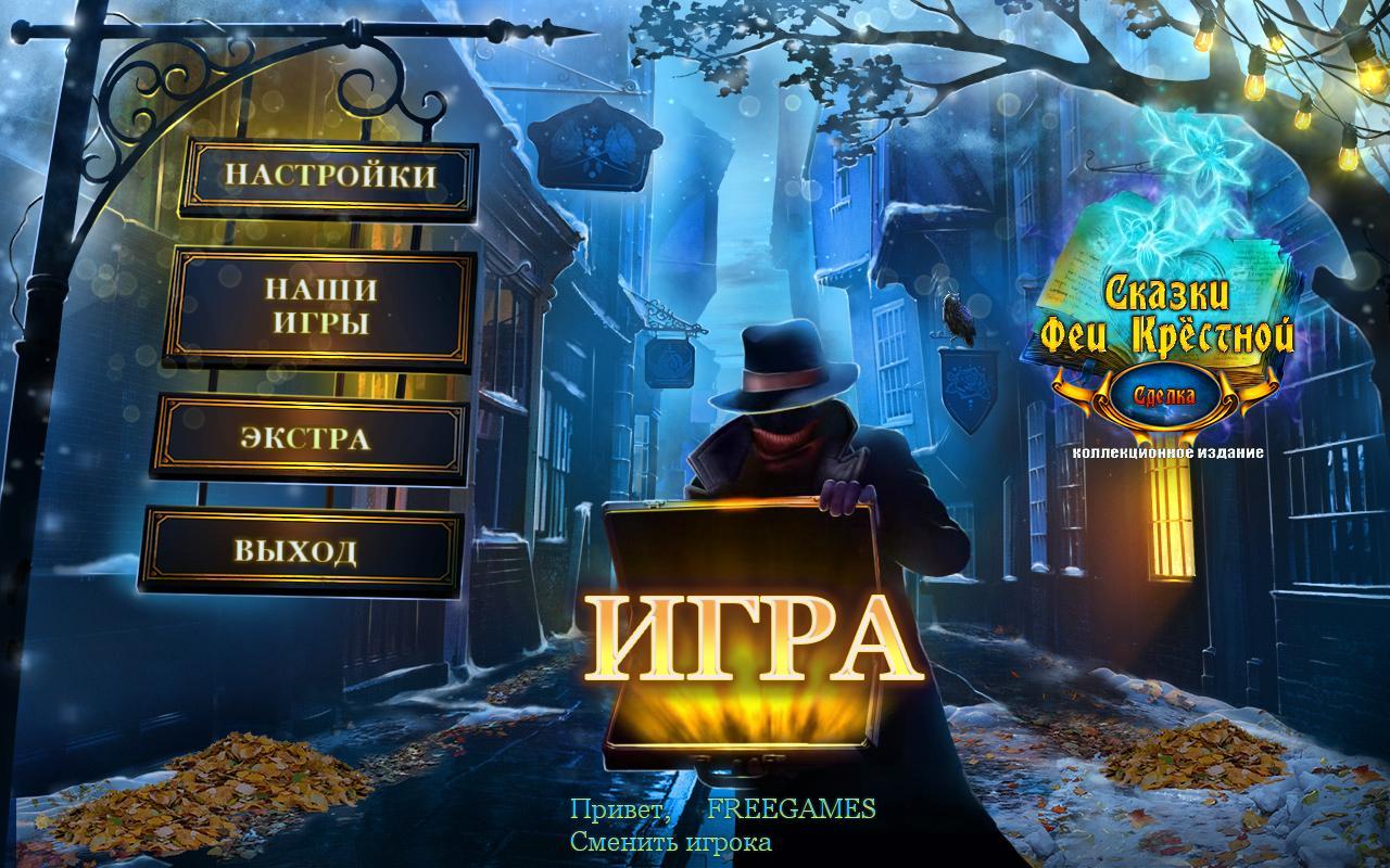 Сказки Феи Крестной 2: Сделка. Коллекционное издание | Fairy Godmother Stories 2: Dark Deal CE (Rus)