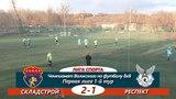 Первая лига. 1-й тур. СкладСтрой-Респект 2-1 ОБЗОР