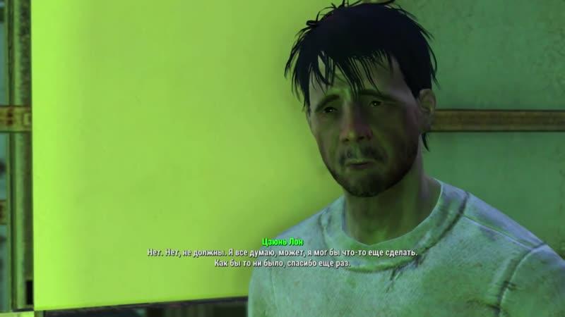 [Джек Шепард] Fallout 4 - Прохождение 6