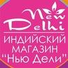 Нью Дели (New Delhi) - индийский магазин Киев