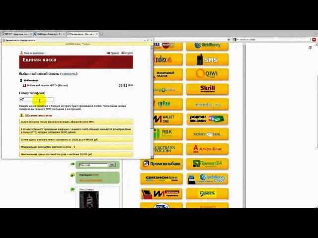 Как выиграть без вложений и снять деньги(Проект igrun.com) Камикадзе 2