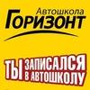 АВТОШКОЛА ГОРИЗОНТ г. Йошкар-Ола