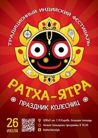 РАТХА-ЯТРА: Праздник колесниц / 26.07.2014 / СПБ