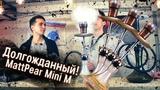 Кальян MattPear Mini M хорош Итоги конкурса Pandora Light!