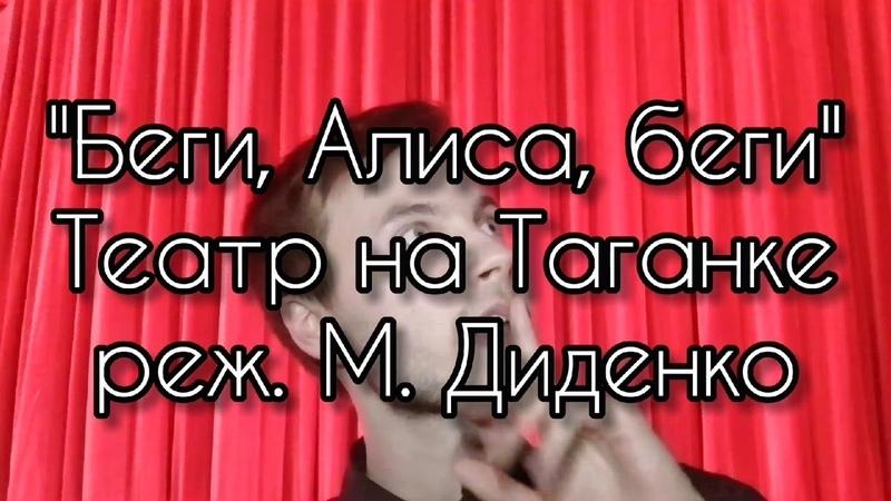 ТеатралтныйКритик Беги, Алиса, беги - Театр на Таганке.