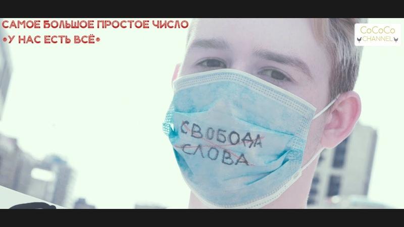 СБПЧ - У Нас есть Всё |Митинг против повышения пенсионного возраста | Сахарова, Москва 29.07.18