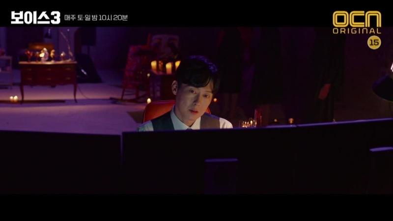 Voice3 [12화 예고] 더 이상 못하겠어 악한 본능 앞 이진욱의 선택은 190615 EP.11
