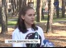 БелНОВОСТИ Городская Школа актива и добровольчества КГБ БелГМ