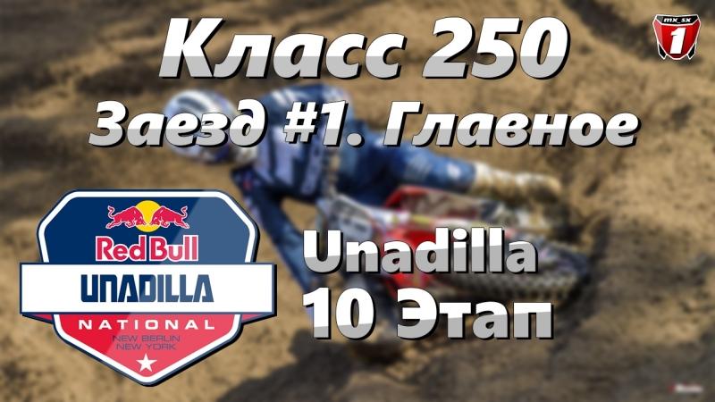 Основные моменты. Класс 250 Заезд 1. 10 Этап. Unadilla. Чемпионат Америки по Мотокроссу.