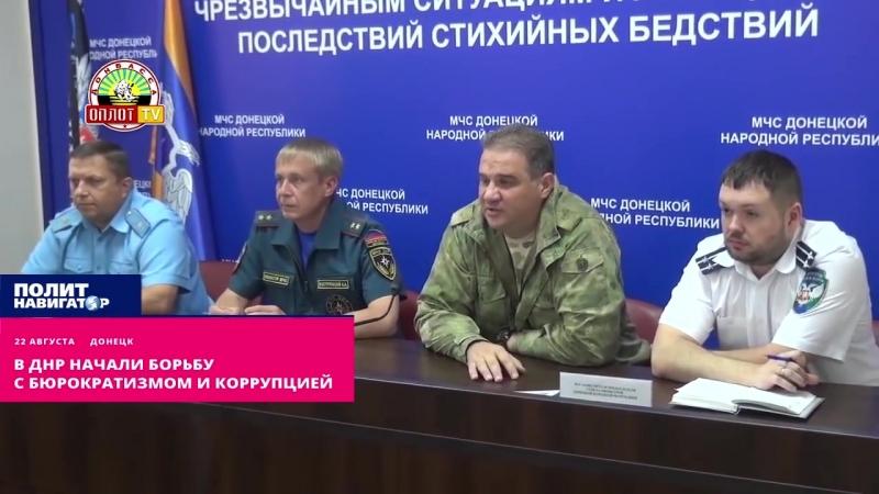 Борьба с бюрократизмом и коррупцией ДНР